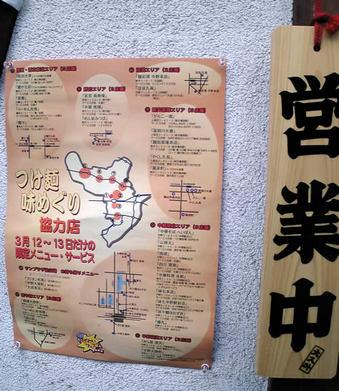 20100306 鷺宮 都立家政 つけ麺味めぐり 中野区 にぎわいフェスタ