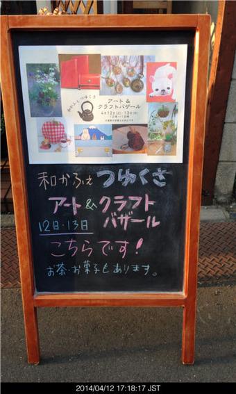 20140412tuyukusa01.JPG