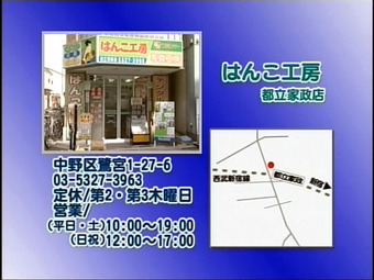 20101001sampomiti_hanko02