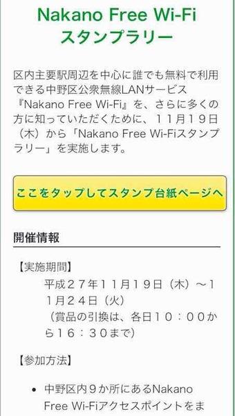 nakano_wifi04