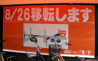 20100731au_iten01