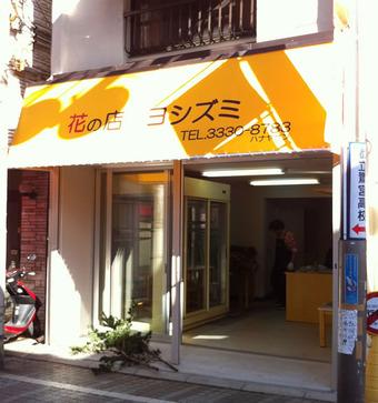 20111211yosidumi