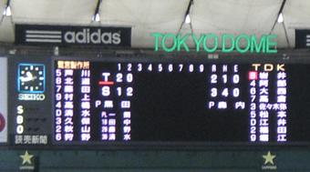 20080830dome_score