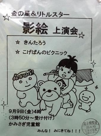 20110909kamisagi_kage