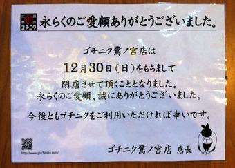 20121201gotiniku02