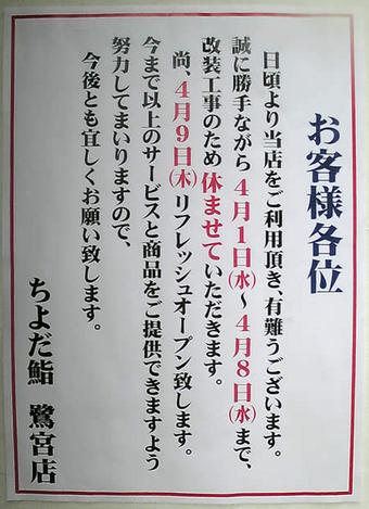 20090401千代田寿司 鷺宮店改装のお知らせ