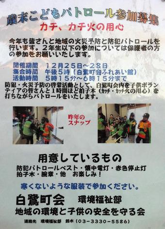 20121223keibi_sirasagi