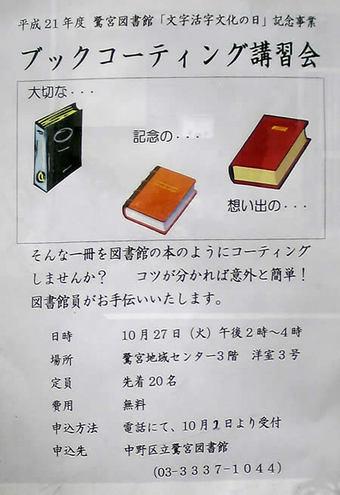 20090927toshokan
