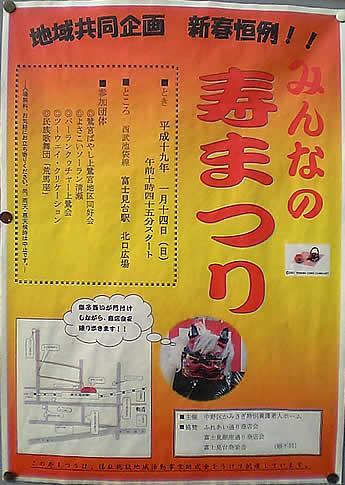 20061223fujimidai