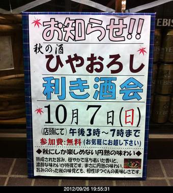 20120926masumoto