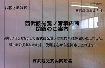 20120331saginomiya03
