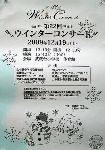 20091212ウィンターコンサート