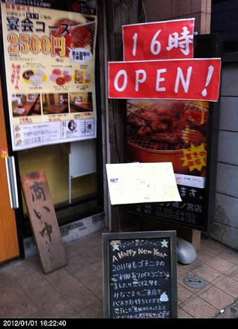 20120101_05gochiniku