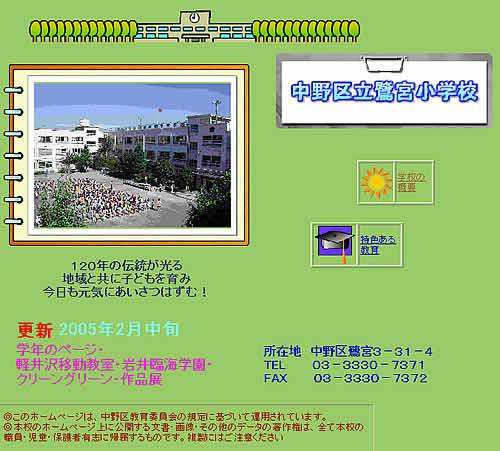 2005年現在の鷺小サイト。確認した限り4年前から変ってません・・・