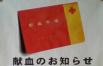 20070526kenketsu0530