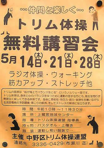 20090506 トリム体操