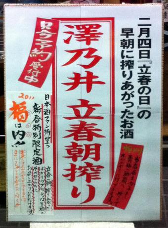 20110113hatusibori