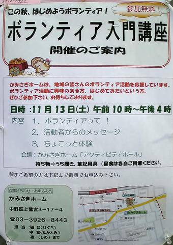 20101103borantia_kamisagi
