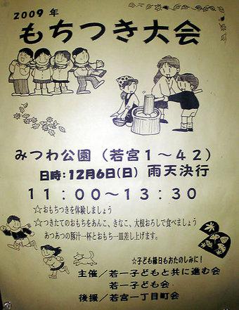 20091201もちつき大会 みつわ公園