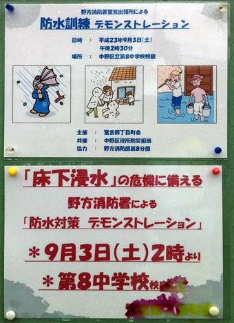 20110821bowsui_kunren