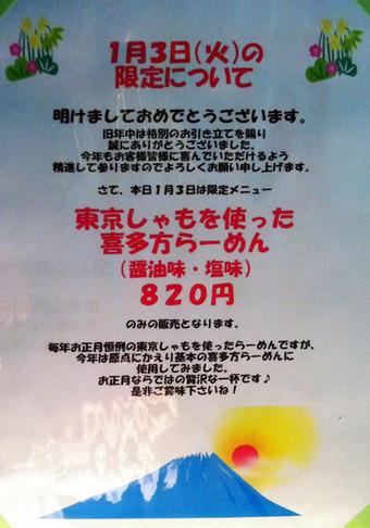 20120103sitisai02