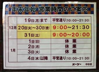 20111218ok_yotei