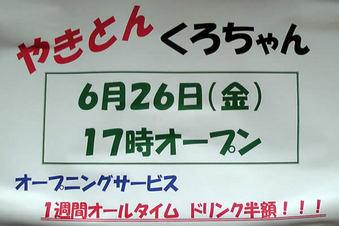 20090531kurochan_open