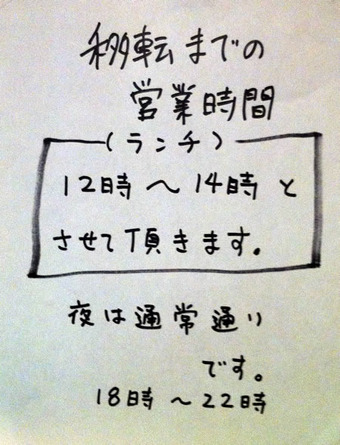 20120408taikoya02