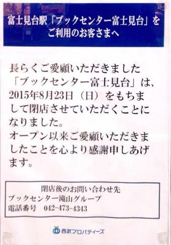 20150830bookcenter1