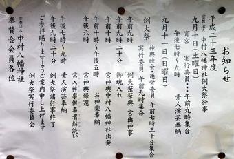 20110903nakamurabasi