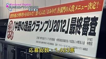 20120319ippin3