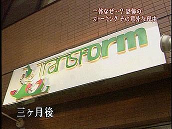 transform01
