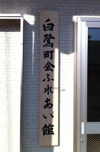 20111029sirasagi04