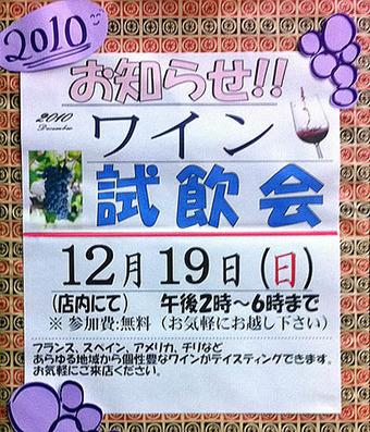 20101214masumoto_wine