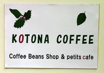20110806kotona_coffee