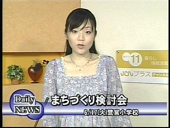 20080619jcn_newsmachidukuri02