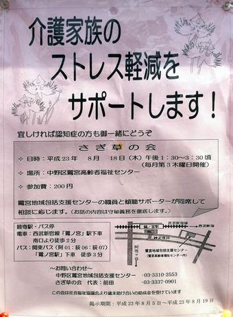 20110809kaigo