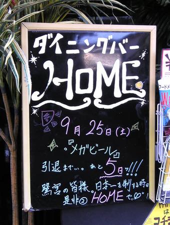 20100925home_megabeer