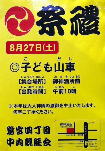 20110821saginomiya_sairei