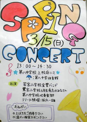 20090215spring_concert