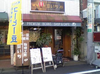 20070127mameichi
