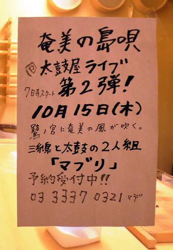 20090919太鼓屋:鷺宮