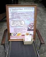 200802bonbo