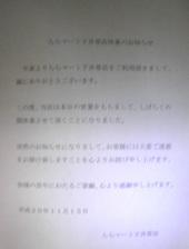 20081116lalamart02