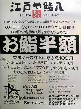 20100606 お鮨 お寿司 江戸や鮨八 半額 鷺宮3丁目