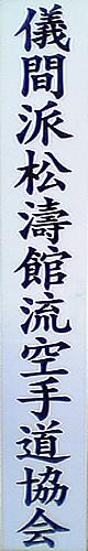 20060923 空手道場の看板?