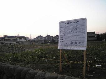 20081004akichi3chowme