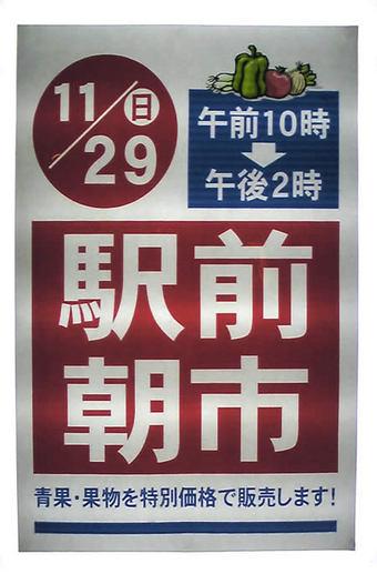 20091112nakamurabasi