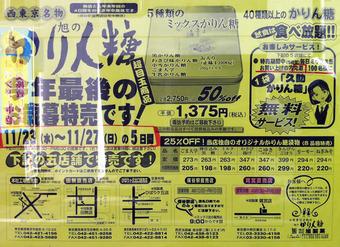 20111126asahiseika