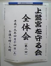 20070414kamisagigardian